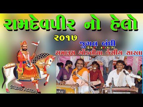રામદાસ ગોંડલિયા ભવ્ય સંતવાણી RAMDASH GONDALIYA LIVE PROGRAM 2017 || BHAJAN SHATVANI || LOK DAYRO