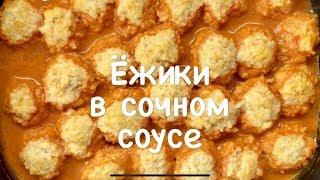 Ёжики в Сочном Соусе или Простой и Вкусный рецепт тефтелей