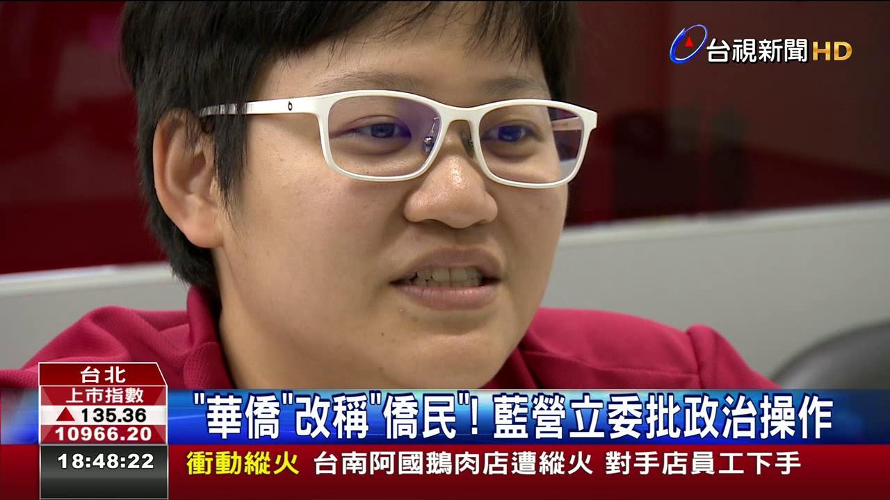 華僑改稱僑民!藍營立委批政治操作 - YouTube