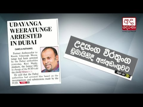 Udayanga Weeratunga arrested in Dubai - report