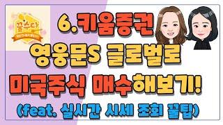 키움증권 영웅문S 글로벌로 미국주식 매수해보기! (fe…