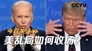 特朗普坚守白宫或遭拜登起诉 美乱局如何收场?20201120 |《今日关注》CCTV中文国际 - YouTube