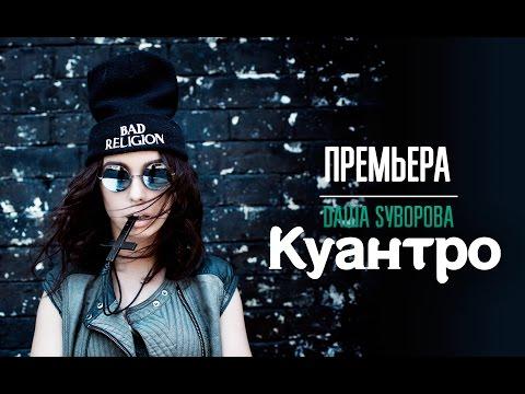 Dаша Sуворова - Куантро