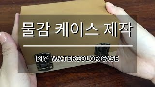 DIY Watercolor case ideas / da…