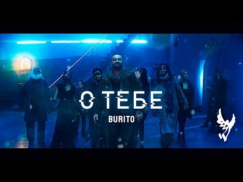 Смотреть клип Burito - О Тебе
