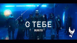Download Burito - О тебе Mp3 and Videos