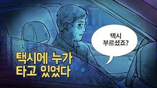 오싹] 택시에 누가 타고 있었다 (노더빙) /회색문