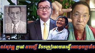 Khan sovan បង្រៀនសមរង្សីអោយចេះធ្វើនយោបាយប្រឆាំង, Khmer news today, Cambodia hot news, Breaking