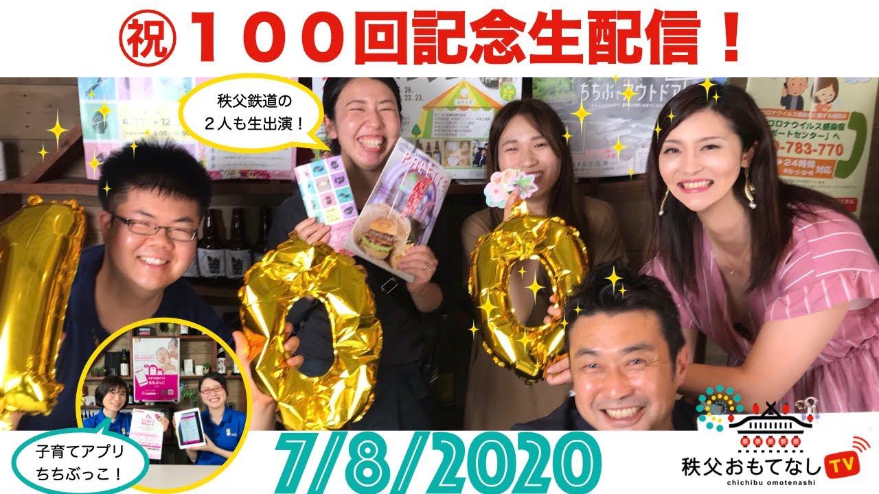 秩父おもてなしTV100! 祝100回記念生配信!!