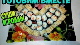 Как приготовить суши и роллы. Домашние суши самые вкусные!!!