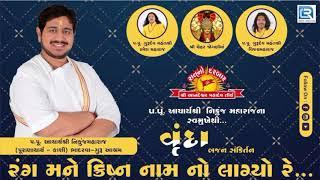 Rang Mane Krishna Naam No Lagyo Re Superhit KRISHNA Bhajan Acharya Shree Nikunj Maharaj