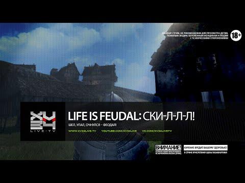 Life is Feudal. День 4. Пятилетка продолжается...