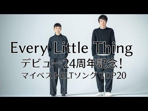 Every Little Thing デビュー24周年記念!マイベストELTソングTOP20 ▶1:41:57