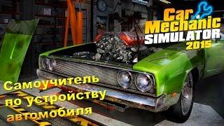 Самоучитель по устройству автомобиля - Car Mechanic Simulator 2015