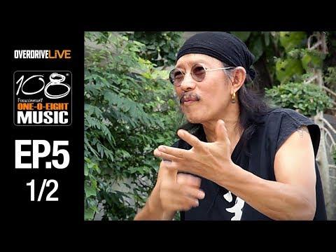 OVERDRIVE   108 Music EP5  แอ๊ด คาราบาว คนเขียนเพลง บรรเลงด้วยชีวิต 12