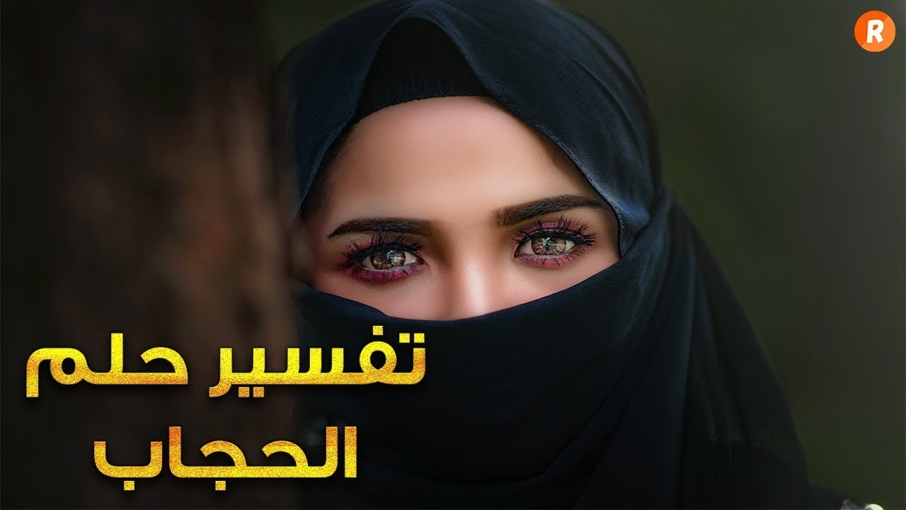 خلع الحجاب للمتزوجة والعزباء في المنام حلم خلع الحجاب امام الناس في المنام للمرأة والرجل Youtube