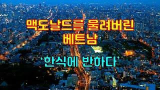 맥도날드도 두손 들고 포기한 베트남에서 초대박 터트리는 한국기업