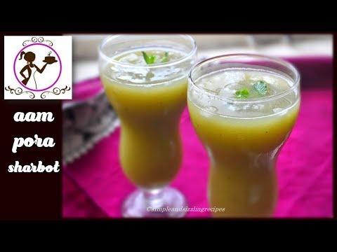 সাধারণ আম পোড়া শরবত আরো মজাদার করে তুলুন - Aam Pora Sharbat Recipe   Refreshing Pora Aamer Sharbat