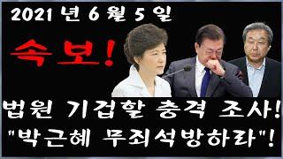 """속보!법원 기겁할 충격 조사!""""박근혜 무죄석방…"""