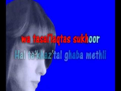 Aatenin naya - Fairuz - with lyrics - أعطني الناى