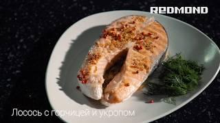 Лосось с горчицей и укропом,  запеченный в духовке-гриль SteakMaster REDMOND RGM-M800