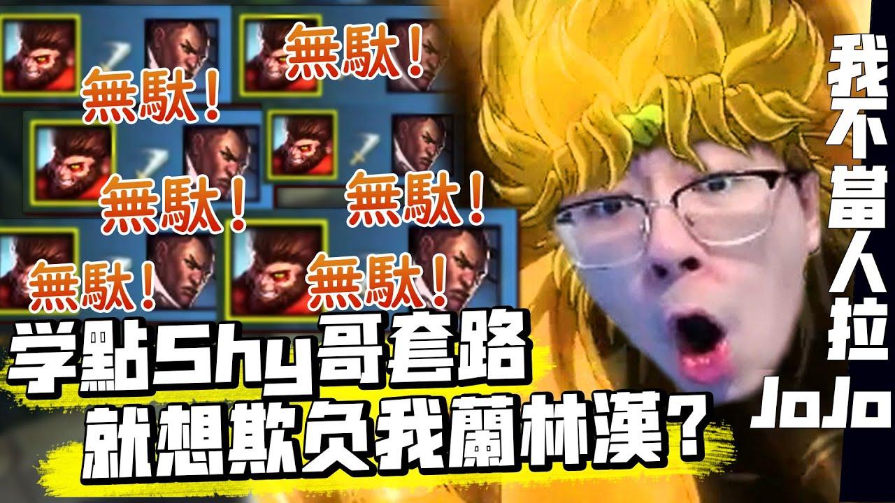 【猴哥】學點Shy哥套路 就想欺負我蘭林漢? 讓你們見識一下 超越人類的力量!! (vs 路西恩 Lucian) - S10 Best Wukong