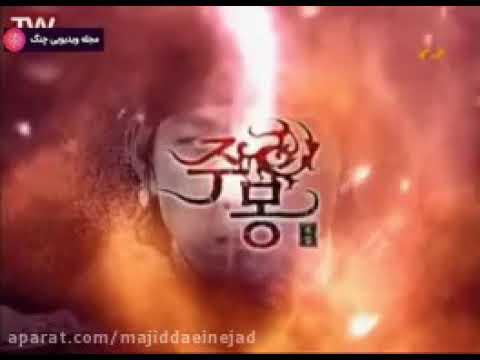 Download افسانه جومونگ قسمت 18