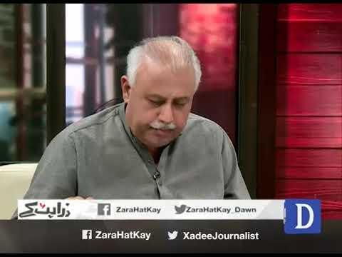 Zara Hat Kay - 18 October, 2017 - Dawn News