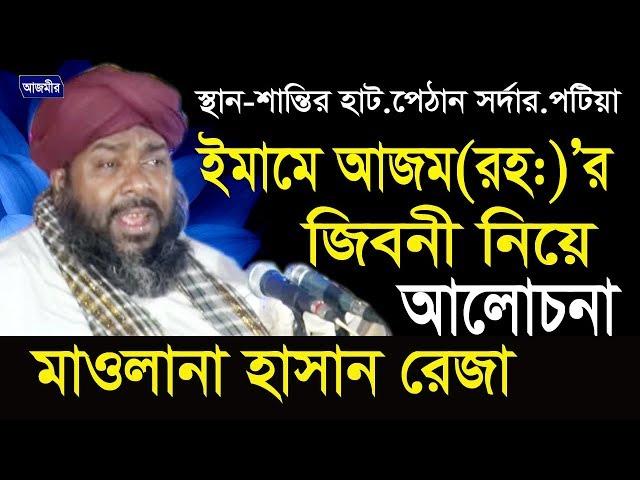 ????? ??? ?? ????? | Mawlana Hasan Reza | Bangla Waz | Azmir Recording | 2017