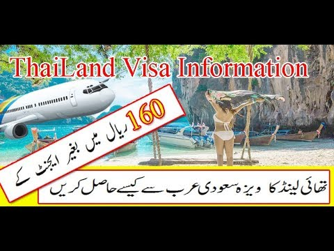 How to Apply for Thailand visa in Saudi Arabia 2018 Urdu-Hindi