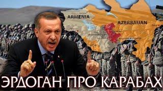 Эродоган Резко высказался про Нагорный Карабах