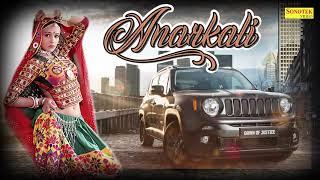 Anarkali | Sahil Khan | Haryanvi Song | Latest Haryanvi Song 2019