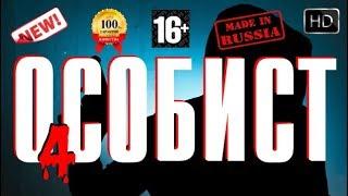 Самый Русский Боевик Особист 4 Лучшие Новые фильмы 2017 HD Онлайн
