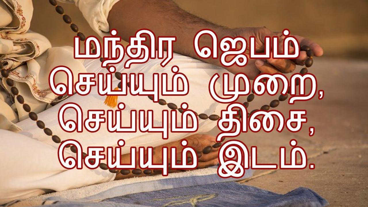 "Image result for ""மந்திர  செய்யும் முறை"""