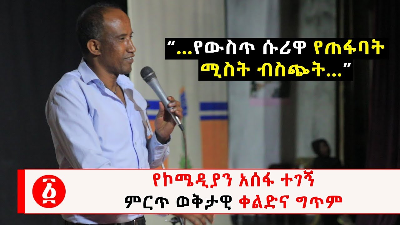 New comedy by on current issue by comedian Asefa Thegen