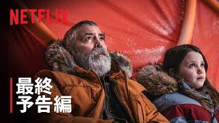 『【Netflix映画】ミッドナイト・スカイ』予告