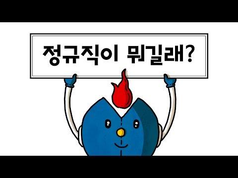 [정규직 탐구생활] 2화 정규직의 이론과 실재