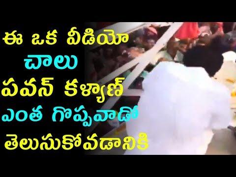 Live | JanaSena Chief Pawan Kalyan Visit to Tenali For Sankranti Celebrations | JanaSena Party