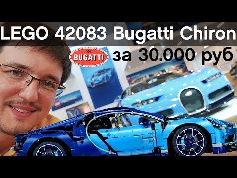 Подробный ОБЗОР LEGO Technic 42083 Bugatti Chiron за 30000 руб: Не нужна тебе такая машина, брат