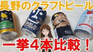 【よなよなエール】長野のクラフトビール4種飲み比べ!【076】