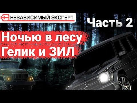 ЖАЛКО ГЕЛИК СТРАШНЫЙ OFF-ROAD ЧАСТЬ 2