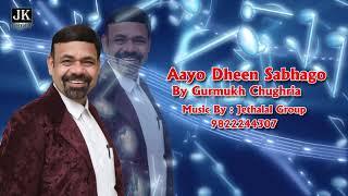 Aayo Deenh Sabhago Laada Cho Na Gaayun ( Sindhi Laada ) by Gurmukh Chughria