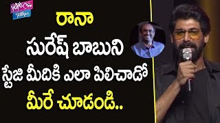 Rana Daggubati Superb Speech About Naga Chaitanya | Yuddham Sharanam Movie Audio Launch |YOYO Cine