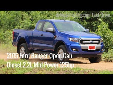 [ลองขับ] 2015 Ford Ranger Open Cab XLS 4x2 Hi-Rider : ปิกอัพเพื่อคนทำงาน รางวัลคนสู้ชีวิต
