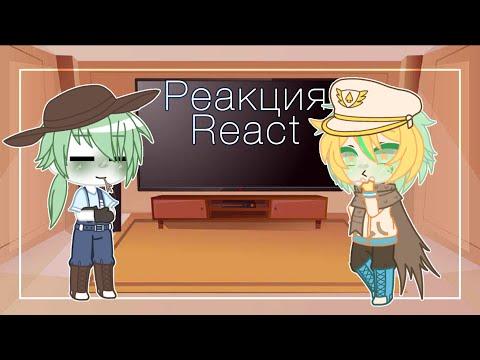 Реакция Сансов из разных AU на Meme [6/?]