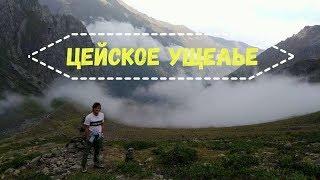 Цейское ущелье. Путешествие по горам Кавказа часть 11