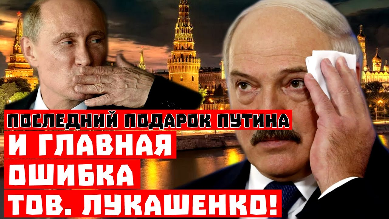 Лукашенко и последний подарок Путина!