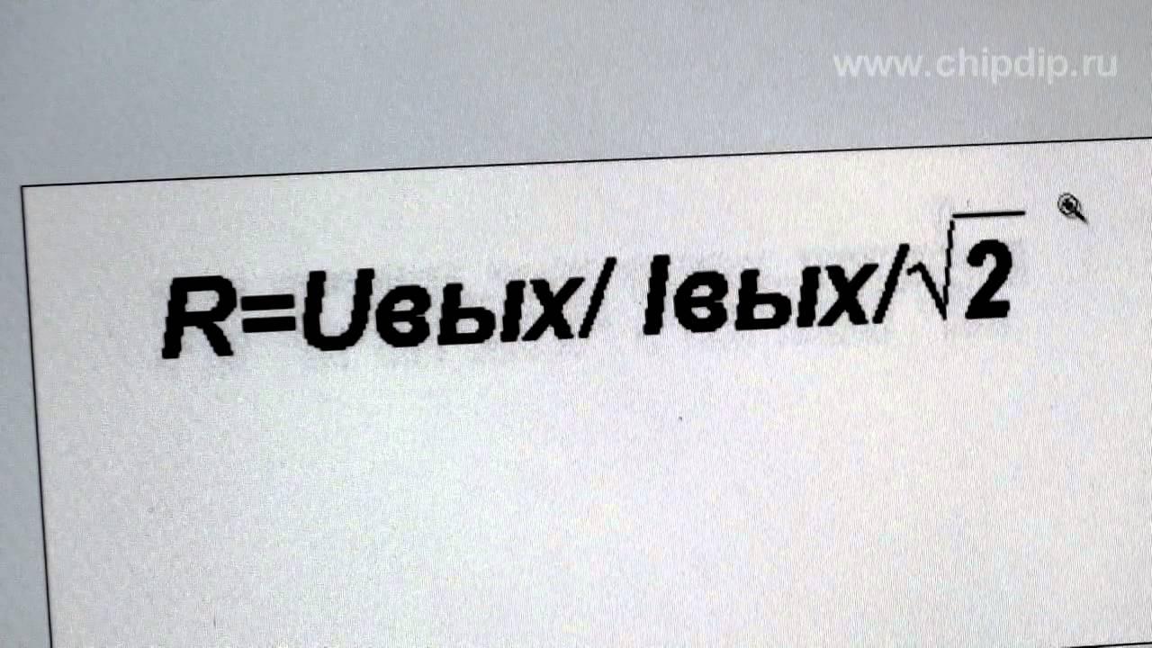 Расчет конденсатора-реактивного сопротивления