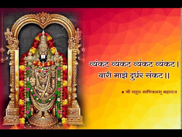 Venakt Venkat - व्यंकट व्यंकट - Balaji Bhajan by Shri Manik Prabhu Maharaj -
