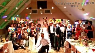 Свадьба! Красивый момент на свадьбе!